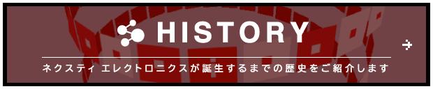 HISTRY ネクスティー エレクトロニクスが誕生するまでの歴史をご紹介します