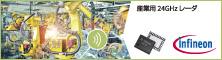 Infineon 産業用24GHzレーダ