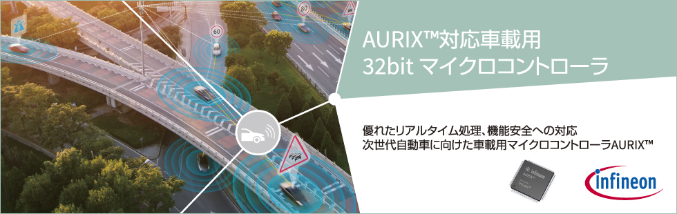Infineon AURIX