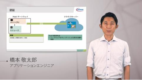 OPTIGA ユースケース 説明動画