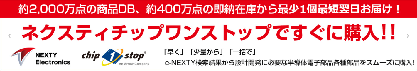 NEXTY CHIP ONE STOP