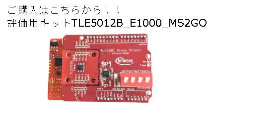 評価用キットTLE5012B_E1000_MS2GO