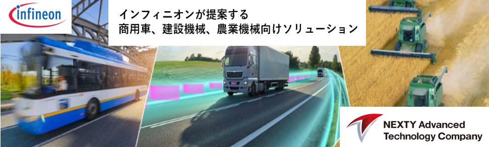 商用車、建機、農機向けソリューション(CAV)